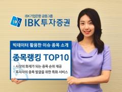 IBK투자증권, 빅데이터로 뽑은 '종목랭킹 톱10' 제공