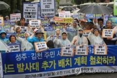 성주·김천 주민, 청와대 앞에서 사드 배치 철회 요구