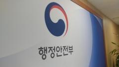 행안부, '성희롱·성폭력조사위원회' 조직…제보용 '비밀게시판'도 운영