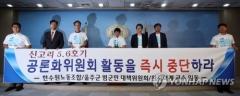 """한수원 노조 """"신고리 공론화위 법적근거 없어""""…활동중지 가처분 신청"""