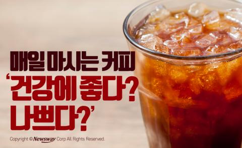 매일 마시는 커피 '건강에 좋다? 나쁘다?'