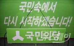 안철수, 오늘 오후 3시 기자회견…전대 출마 가닥