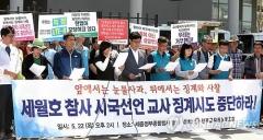 교육부, 법원·검찰에 '시국선언 참여 교사' 선처 요청