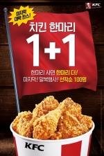 KFC, 치킨 말복 행사 실시