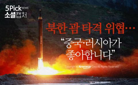"""북한 괌 타격 위협…""""중국‧러시아가 좋아합니다"""""""