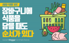 [카드뉴스] 장바구니에 식품을 담을 때도 순서가 있다