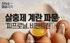 살충제 계란 파문…'피프로닐, 비펜트린'이란?