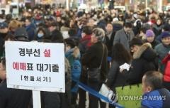 코레일 추석 열차승차권 예매, 오는 29일부터 30일까지