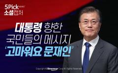 [소셜 캡처] 대통령 향한 국민들의 메시지 '고마워요 문재인'