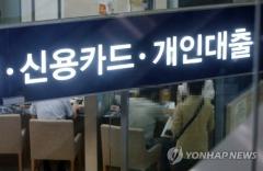 韓 가계부채 비율, 세계에서 8번째