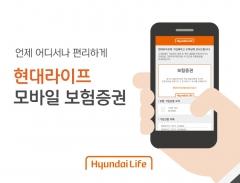 """현대라이프 """"스마트폰으로 보험증권 확인하세요"""""""