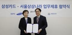 삼성카드, 서울상상나라와 유아교육 기획전시