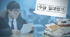"""국어·수학교사들 """"2021학년도 수능, 전 과목 절대평가 적용"""""""