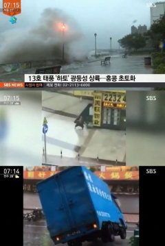 태풍 하토, 홍콩·마카오 이어 중국 남부에도 피해…최소 12명 사망