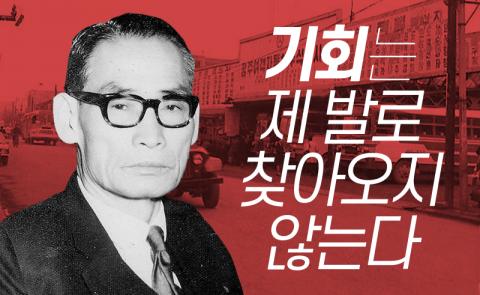 박인천 - 기회는 제 발로 찾아오지 않는다