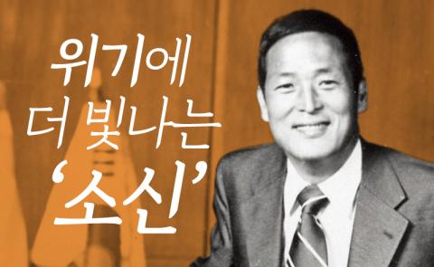 """김종희 - """"갈잎이 맛있어도 솔잎만 먹겠소"""""""