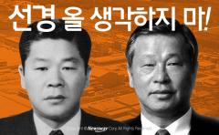 최종건·최종현 - 선경 올 생각하지 마!