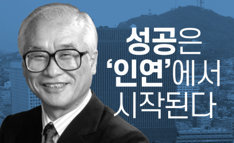 김우중 - 성공은 '인연'에서 시작된다