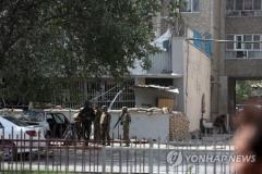 아프간 미국 대사관 인근 은행 앞 자폭테러 발생…5명 사망 9명 부상