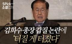 김희수 총장 갑질 논란에 '터질 게 터졌다'