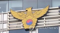 서울서도 여중생 집단폭행 발생…경찰, 8명 불구속 입건