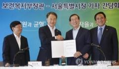 서울시-복지부, '청년수당' 관련 소송 취하···1년 만에 갈등 봉합