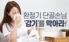 환절기 단골손님 '감기'를 막아라!