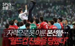 """자력으로 못 이룬 본선행…""""월드컵 진출을 당했다"""""""