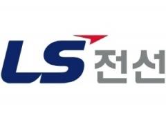 LS전선, LS알스코 지분49% 처분…전기차 부품사업확대