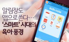 [카드뉴스] 알림장도 앱으로 쓴다···'스마트' 시대의 육아 풍경
