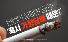 번번이 실패한 금연…'혹시 가향담배 때문?'