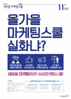 KT&G, '상상마케팅스쿨 11기' 참가자 모집