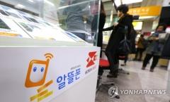 알뜰폰 LTE 도매대가 7.2%p ↓, 업계 '실망'