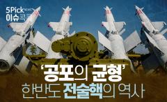 '공포의 균형' 한반도 전술핵의 역사