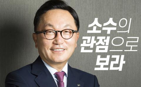 박현주 - 소수의 관점으로 보라