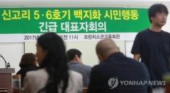 """탈핵 시민단체, 보이콧 철회…""""공론화위 계속 참여"""""""