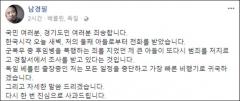 """남경필, 장남 마약 투약 혐의 긴급체포에 """"죄송하다"""""""