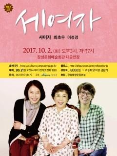 장성문화예술회관, 추석특집 연극 '세 여자