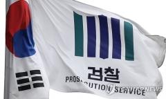 검찰, 옛 일본인 땅 되찾았다…소유권 이전 등기 소송서 승소