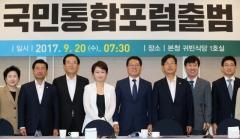 국민의당·바른정당, 의원 모임 출범… '선거연대' 불씨 살리나