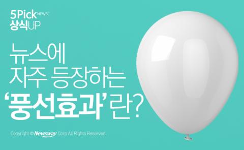 뉴스에 자주 등장하는 '풍선효과'란?