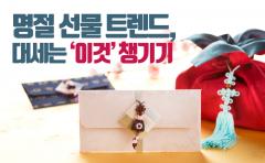 [카드뉴스] 명절 선물 트렌드, 대세는 '이것' 챙기기