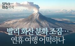 발리 화산 분화 조짐…연휴 여행 어떡하나