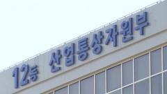 """""""서울출장 안돼""""…산업부, '세종 근무 오래한' 간부 순위 공개"""