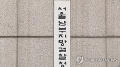 코라오홀딩스 주가조작 KTB투자증권 직원 4명 구속