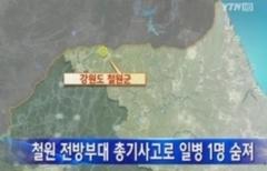 철원서 육군 일병, '원인 불명' 총탄 맞고 숨져…사고 경위 조사 중