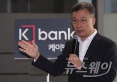 케이뱅크, '차기 행장' 인선 논의 착수…다음달초 윤곽