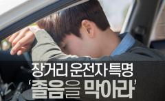 장거리 운전자 특명 '졸음을 막아라'