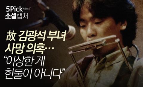 """故 김광석 부녀 사망 의혹…""""이상한 게 한둘이 아니다"""""""