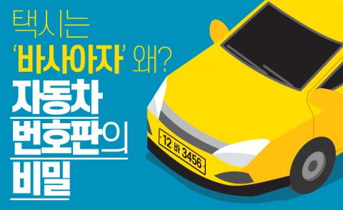 택시는 '바사아자' 왜?…자동차 번호판의 비밀